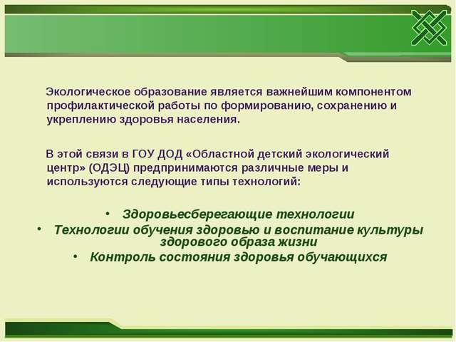 Экологическое образование является важнейшим компонентом профилактической ра...