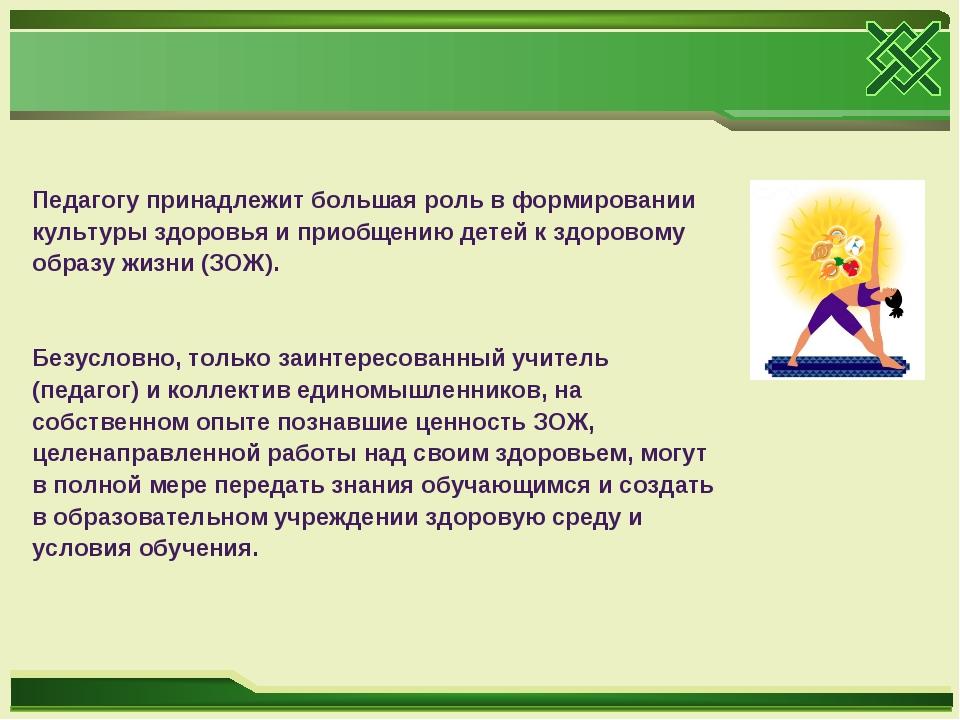 Педагогу принадлежит большая роль в формировании культуры здоровья и приобщен...