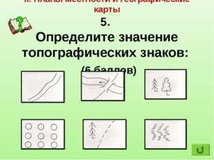 II. Планы местности и географические карты 5. Определите значение топографич