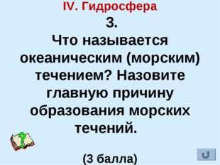 IV. Гидросфера 3. Что называется океаническим (морским) течением? Назовите г
