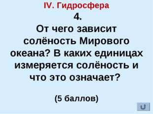 IV. Гидросфера 4. От чего зависит солёность Мирового океана? В каких единицах