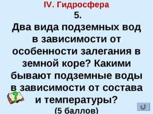 IV. Гидросфера 5. Два вида подземных вод в зависимости от особенности залега