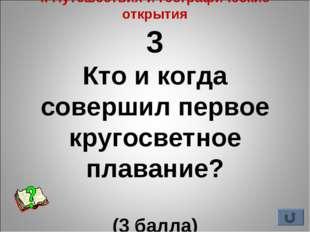 I. Путешествия и географические открытия 3 Кто и когда совершил первое кругос