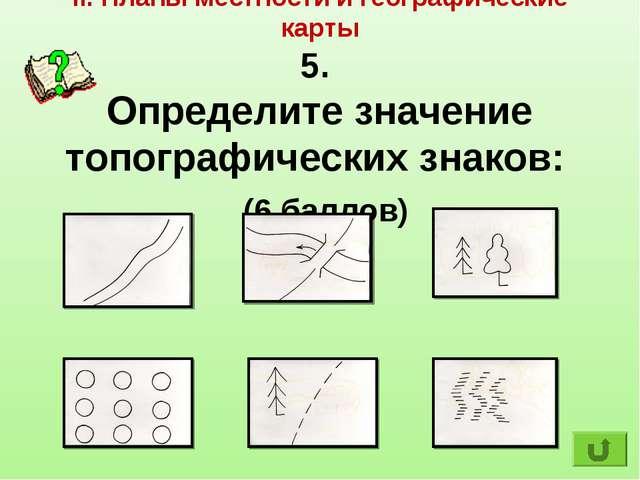 II. Планы местности и географические карты 5. Определите значение топографич...