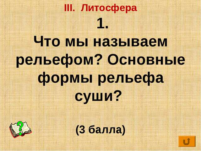 III. Литосфера 1. Что мы называем рельефом? Основные формы рельефа суши? (3...