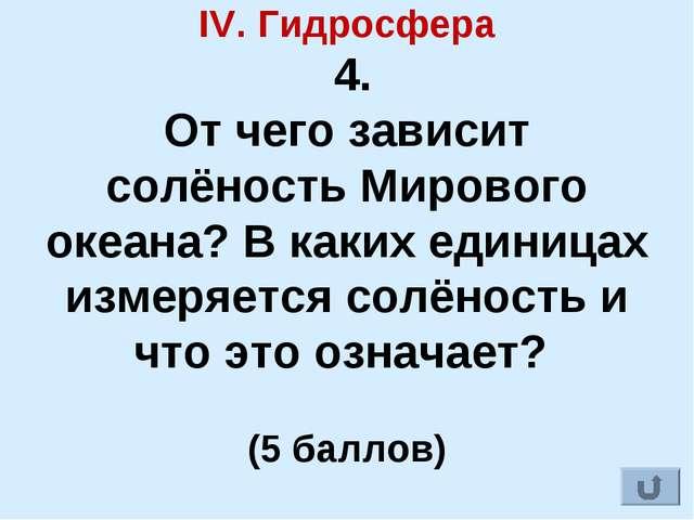 IV. Гидросфера 4. От чего зависит солёность Мирового океана? В каких единицах...