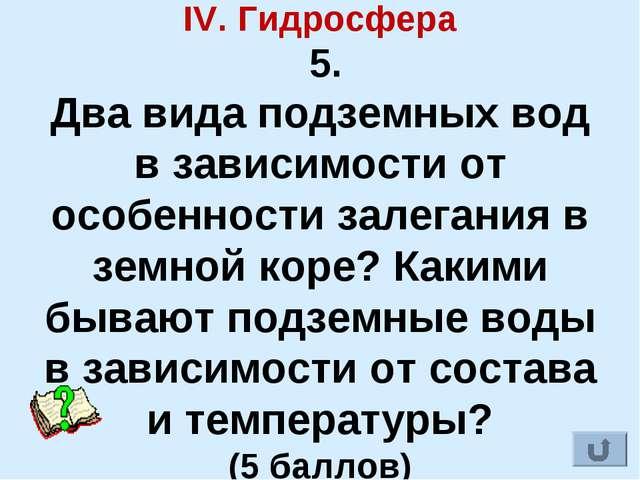 IV. Гидросфера 5. Два вида подземных вод в зависимости от особенности залега...