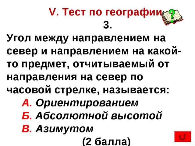 V. Тест по географии 3. Угол между направлением на север и направлением на к...