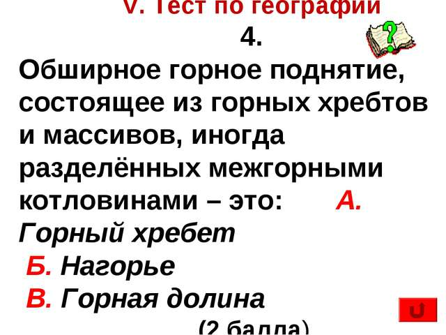 V. Тест по географии 4. Обширное горное поднятие, состоящее из горных хребто...