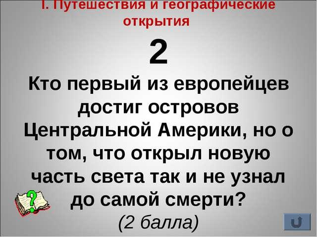 I. Путешествия и географические открытия 2 Кто первый из европейцев достиг ос...