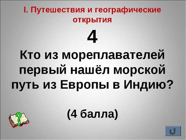 I. Путешествия и географические открытия 4 Кто из мореплавателей первый нашёл...