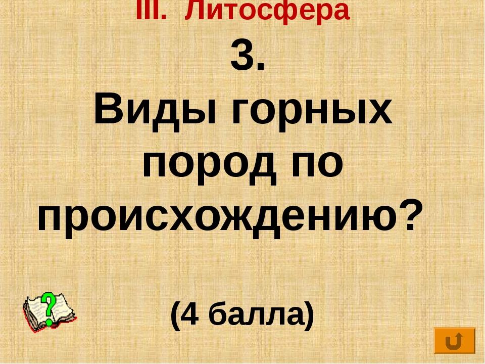 III. Литосфера 3. Виды горных пород по происхождению? (4 балла)