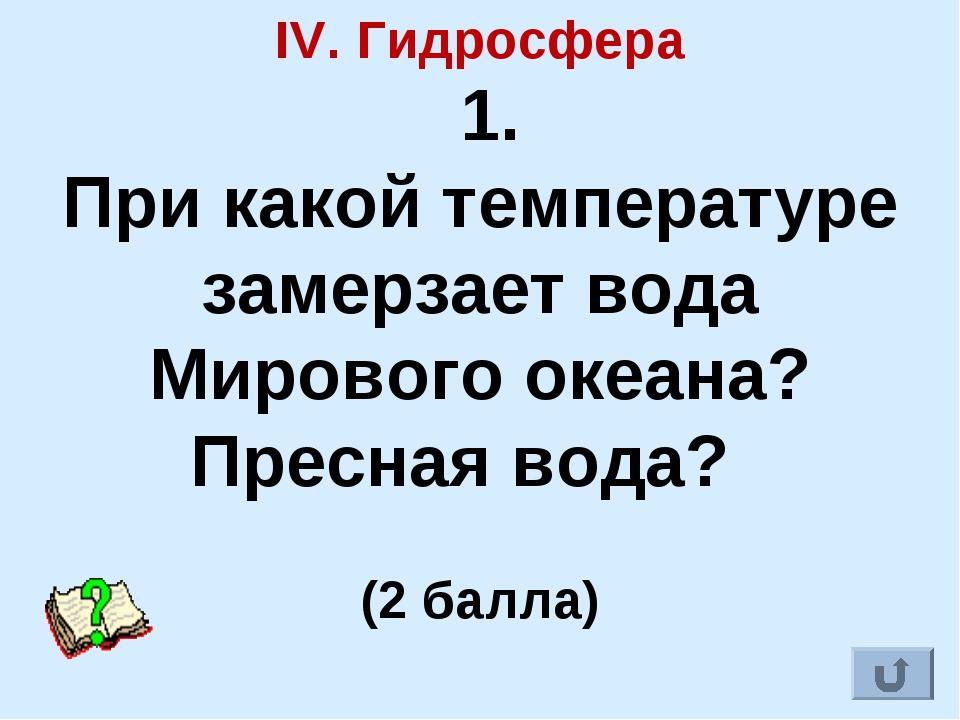 IV. Гидросфера 1. При какой температуре замерзает вода Мирового океана? Прес...