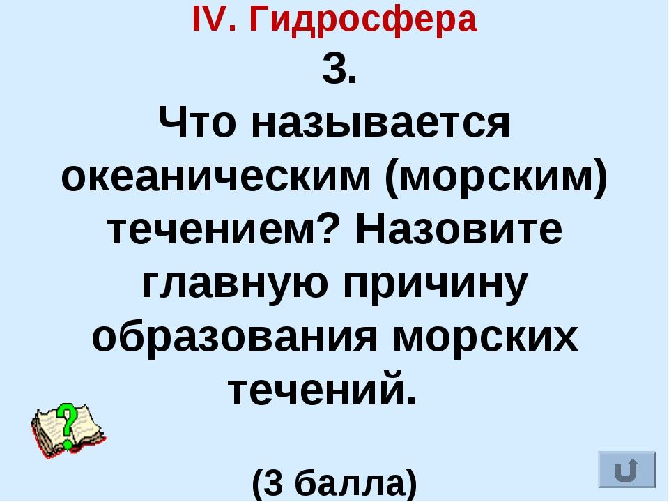IV. Гидросфера 3. Что называется океаническим (морским) течением? Назовите г...