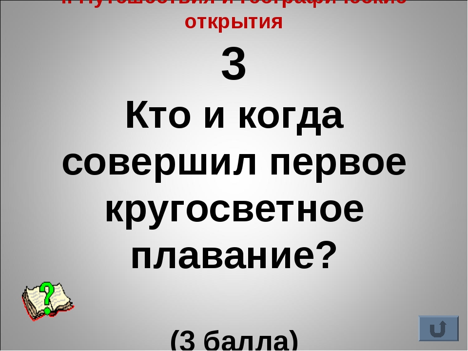 I. Путешествия и географические открытия 3 Кто и когда совершил первое кругос...