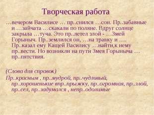 Творческая работа …вечером Василисе … пр..снился …сон. Пр..забавные и …зайчат