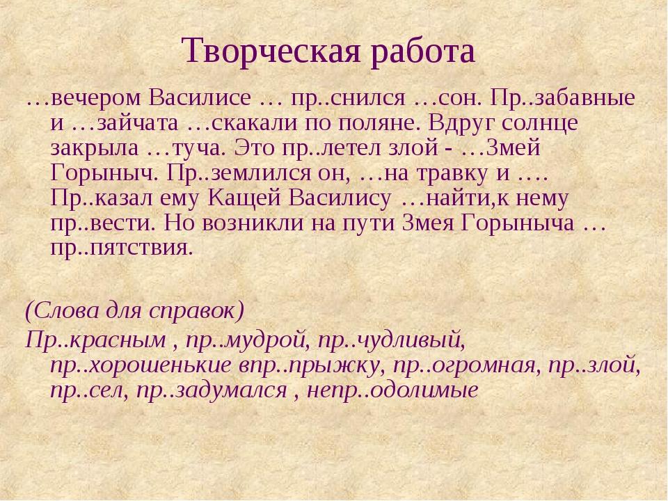 Творческая работа …вечером Василисе … пр..снился …сон. Пр..забавные и …зайчат...