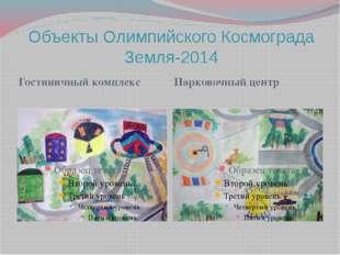 Объекты Олимпийского Космограда Земля-2014 Гостиничный комплекс Парковочный ц