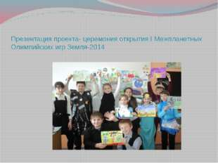 Презентация проекта- церемония открытия I Межпланетных Олимпийских игр Земля-