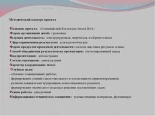 Методический паспорт проекта Название проекта: «Олимпийский Космоград Земля-