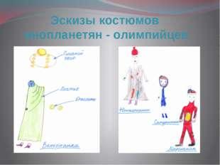 Эскизы костюмов инопланетян - олимпийцев