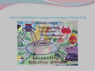 Эскиз олимпийского городка Космоград Земля-2014
