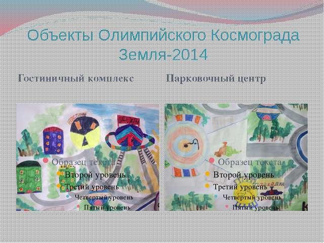 Объекты Олимпийского Космограда Земля-2014 Гостиничный комплекс Парковочный ц...