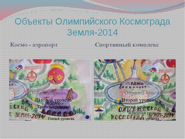Объекты Олимпийского Космограда Земля-2014 Космо - аэропорт Спортивный комплекс