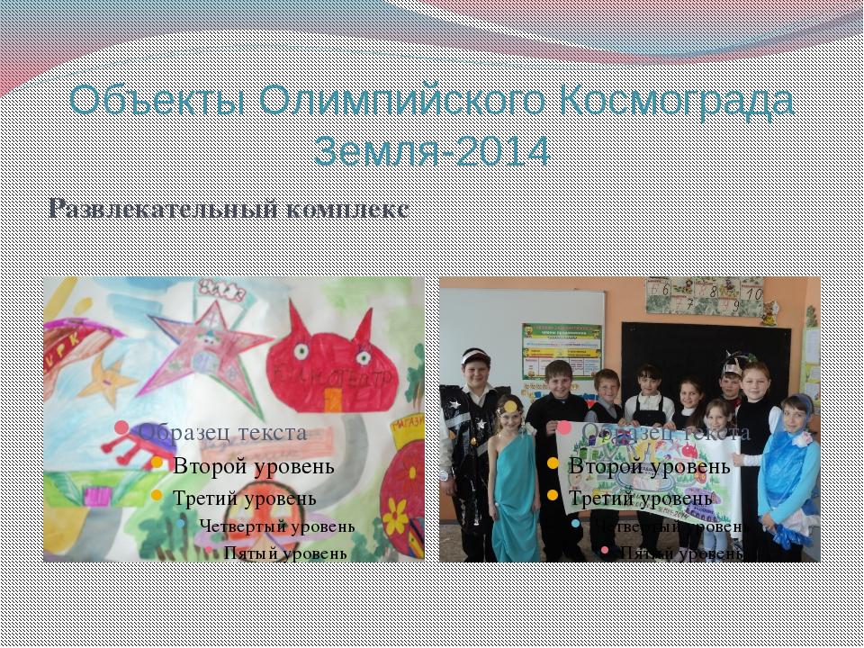 Объекты Олимпийского Космограда Земля-2014 Развлекательный комплекс