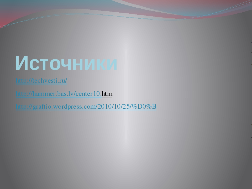 Источники http://techvesti.ru/ http://hammer.bas.lv/center10.htm http://graft...