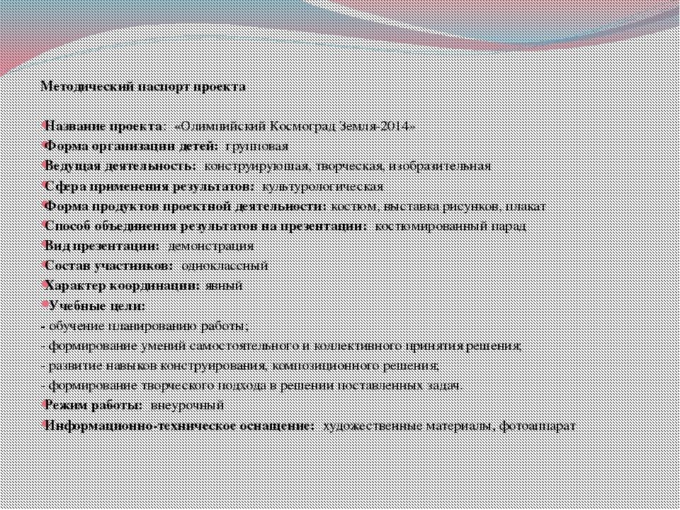 Методический паспорт проекта Название проекта: «Олимпийский Космоград Земля-...