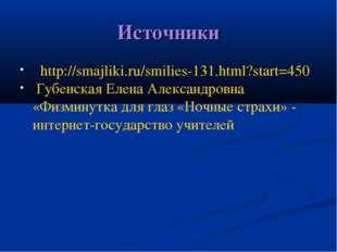 Источники http://smajliki.ru/smilies-131.html?start=450 Губенская Елена Алекс