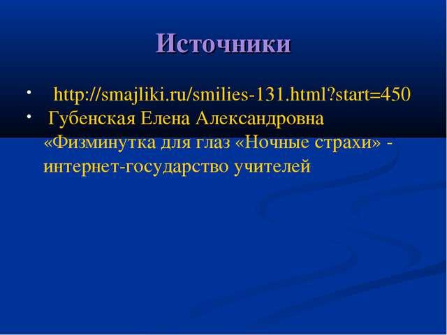 Источники http://smajliki.ru/smilies-131.html?start=450 Губенская Елена Алекс...