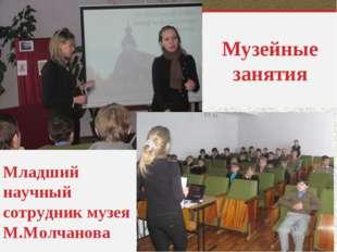 Музейные занятия Младший научный сотрудник музея М.Молчанова