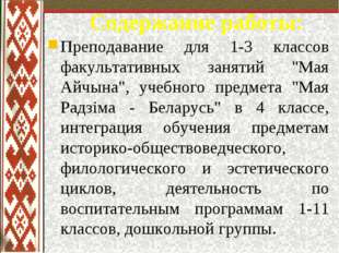 """Преподавание для 1-3 классов факультативных занятий """"Мая Айчына"""", учебного пр"""