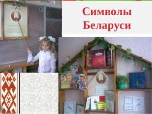 Символы Беларуси