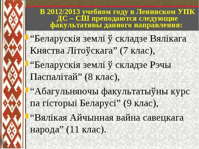 """""""Беларускія землі ў складзе Вялікага Княства Літоўскага"""" (7 клас), """"Беларускі..."""