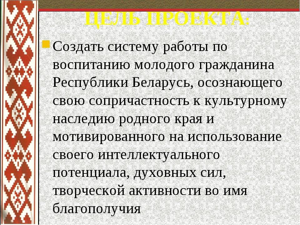 ЦЕЛЬ ПРОЕКТА: Создать систему работы по воспитанию молодого гражданина Респуб...