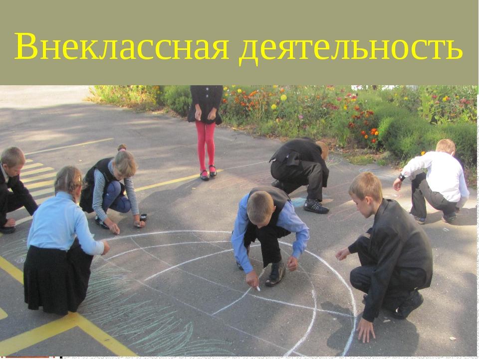 Внеклассная деятельность