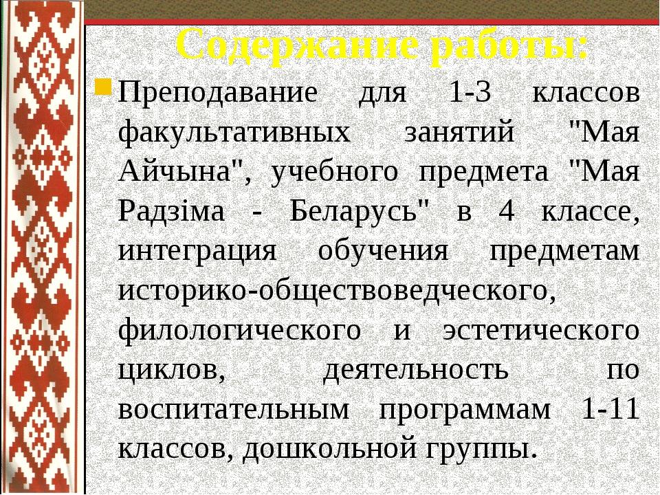 """Преподавание для 1-3 классов факультативных занятий """"Мая Айчына"""", учебного пр..."""