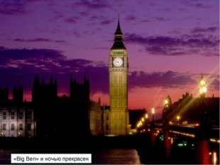«Big Ben» и ночью прекрасен