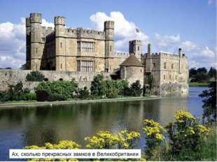 Ах, сколько прекрасных замков в Великобритании