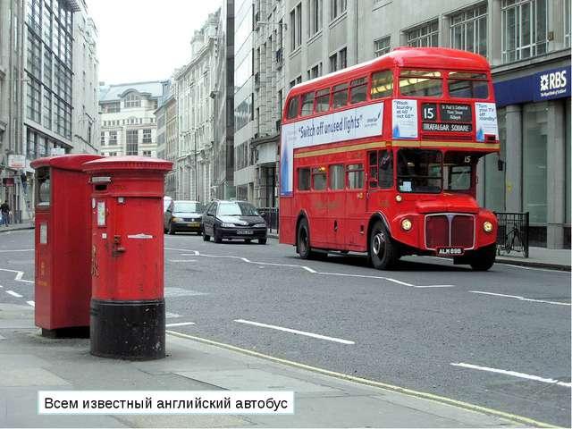 Всем известный английский автобус