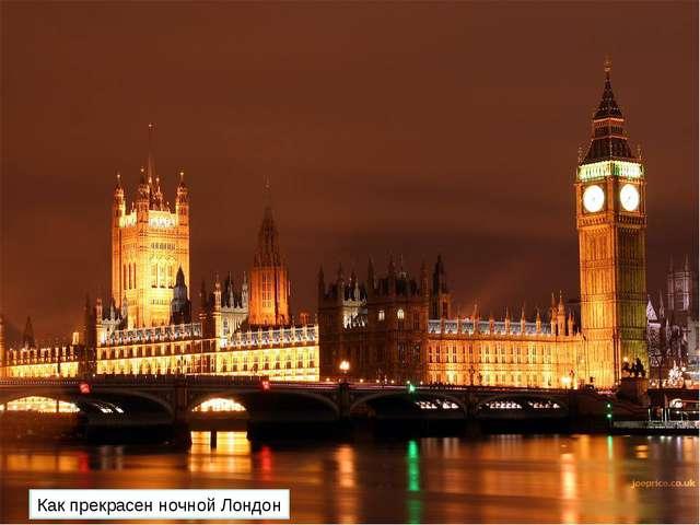 Как прекрасен ночной Лондон