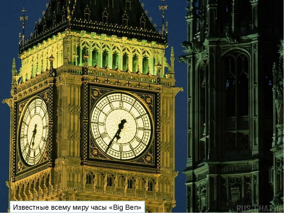 Известные всему миру часы «Big Ben»