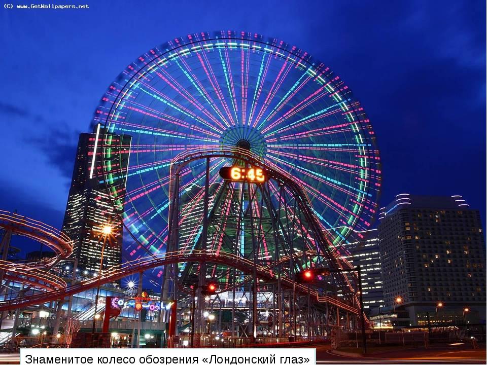 Знаменитое колесо обозрения «Лондонский глаз»