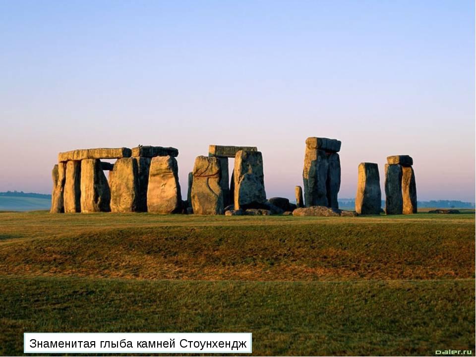 Знаменитая глыба камней Стоунхендж