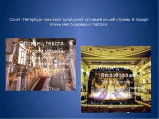 Санкт- Петербург называют культурной столицей нашей страны. В городе очень м