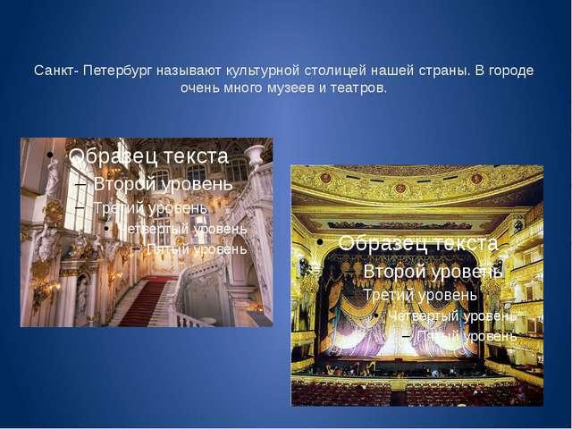 Санкт- Петербург называют культурной столицей нашей страны. В городе очень м...