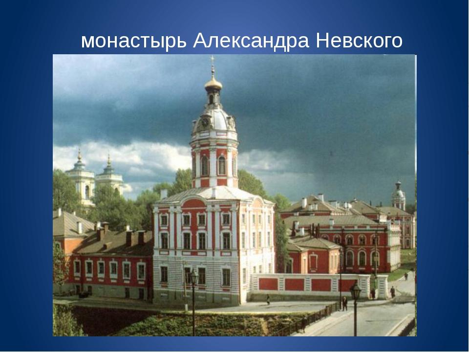 монастырь Александра Невского